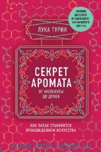 Секрет аромата : от молекулы до духов