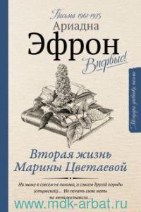 Вторая жизнь Марины Цветаевой : письма к Анне Саакянц 1961-1975 годов