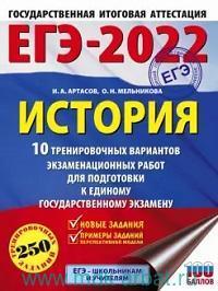 ЕГЭ-2022 : История : 10 тренировочных вариантов экзаменационных работ для подготовки к единому государственному экзамену