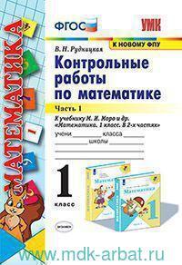 Контрольные работы по математике : 1-й класс. В 2 ч. Ч.1 : к учебнику М. И. Моро и др.«Математика. 1-й класс. В 2 ч.» (к новому ФПУ) (ФГОС)