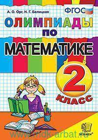 Олимпиады по математике : 2-й класс (ФГОС)