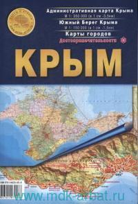 Крым : административная карта Крыма : М 1:350 000. Южный Берег Крыма : М 1:150 000 : карты городов, достопримечательности