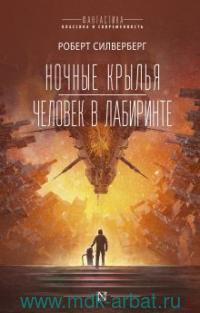 Ночные крылья ; Человек в лабиринте : фантастические романы