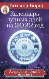 Календарь лунных дней на 2022 год : астрологический прогноз