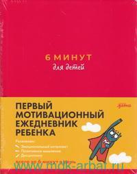 6 минут для детей : Первый мотивационный ежедневник ребенка (красный)