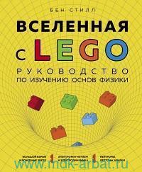 Вселенная с LEGO : руководство по изучению основ физики
