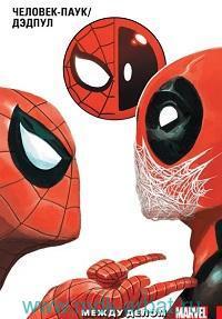 Человек-паук / Дэдпул. Т.2. Между делом