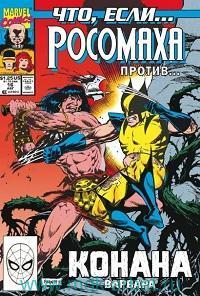 Что если?... Росомаха против Конана-варвара