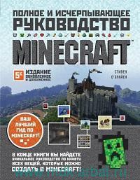 Minecraft : Полное и исчерпывающее руководство