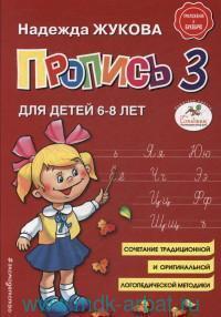 Пропись 3 : для детей 6-8 лет