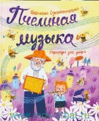 Пчелиная музыка : рассказы для детей