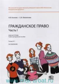 Гражданское право. Ч.1. Рабочая тетрадь : учебно-методическое пособие. Тетрадь №7. Наследование