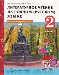 Литературное чтение на родном (русском) языке : учебник для 2-го класса общеобразовательных организаций. В 2 ч. Ч.1 (ФГОС)