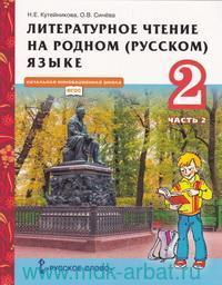 Литературное чтение на родном (русском) языке : учебник для 2-го класса общеобразовательных организаций. В 2 ч. Ч.2 (ФГОС)