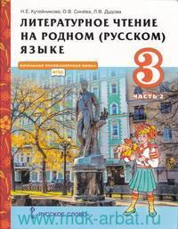 Литературное чтение на родном (русском) языке : учебник для 3-го класса общеобразовательных организаций. В 2 ч. Ч.2 (ФГОС)