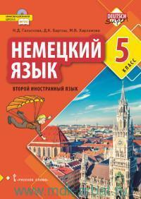Немецкий язык : второй иностранный язык : учебное пособие для 5-го класса общеобразовательных организаций (ФГОС)