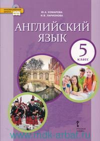 Английский язык : учебник для 5-го класса общеобразовательных организаций (ФГОС)