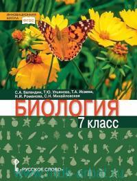Биология : учебник для 7-го класса общеобразовательных организаций