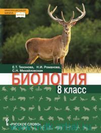 Биология : учебник для 8-го класса общеобразовательных организаций