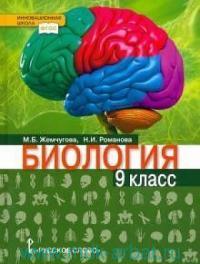Биология : учебник для 9-го класса общеобразовательных организаций