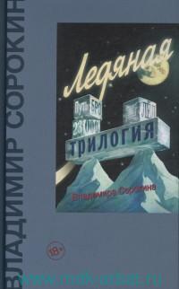 Ледяная трилогия : Путь Бро ; Лед ; 23000 : романы