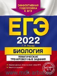 ЕГЭ 2022. Биология : тематические тренировочные задания