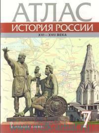 История России : XVI - XVII века : 7-й класс : атлас