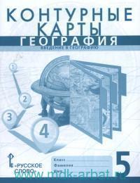 География : 5-й класс : Введение в географию: контурные карты