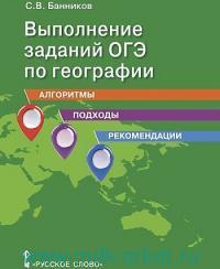 Выполнение заданий ОГЭ по географии : алгоритмы, подходы, рекомендации : учебное пособие для 9-го класса общеобразовательных организаций (ФГОС)