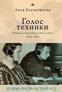 Голос техники : Переход советского кино к звукв 1928-1935