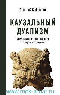 Казуальный дуализм : размышления об онтологии и природе сознания