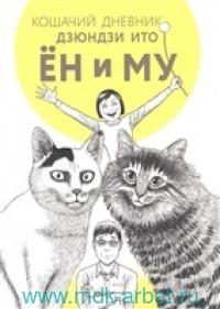 Кошачий дневник