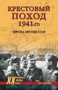 Крестовый поход 1941-го. Европа против СССР