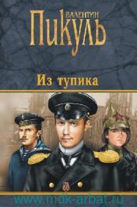 Из тупика : роман-хроника