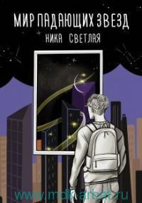 Мир падающих звезд : роман