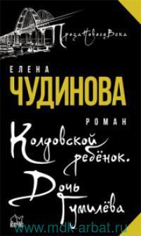 Колдовской ребенок. Дочь Гумилева : роман