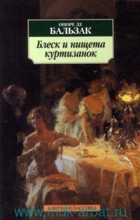 Блеск и нищета куртизанок : роман