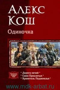 Одиночка : Дорога мечей ; Союз Проклятых ; Хранитель Подземелья
