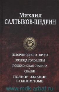 Полное издание в одном томе : История одного города ; Господа Головлевы ; Пошехонская старина ; Сказки