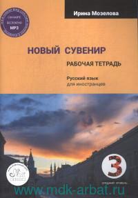 Новый Сувенир. Русский язык для иностранцев (3-й средний уровень) B1 : рабочая тетрадь