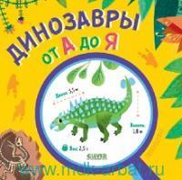 Динозавры от А до Я