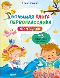 Большая книга первоклассника по чтению
