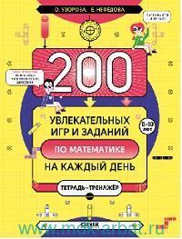 200 увлекательных игр и заданий по математике на каждый день : тетрадь-тренажер. 8-10 лет