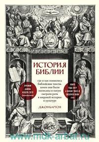 История Библии : где и как появились библейские тексты, зачем они были написаны и какую сыграли роль в мировой истории и культуре