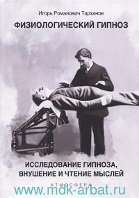 Физиологический гипноз : исследование гипноза, внушение и чтение мыслей