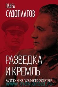 Разведка и Кремль : записки нежелательного свидетеля
