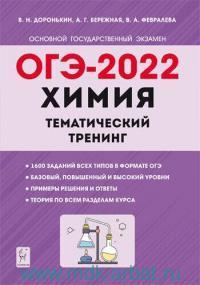 Химия. ОГЭ-2022 : 9-й классы : тематический тренинг : все типы заданий : учебно-методическое пособие