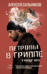 Петровы в гриппе и вокруг него : роман