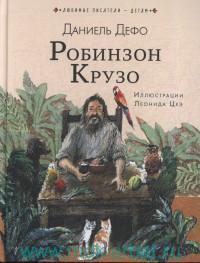 Робинзон Крузо : сокращенный пересказ с англ. Л. Яхнина