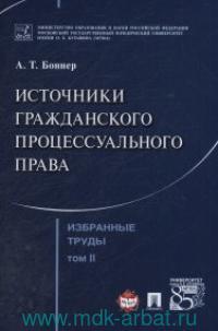 Избранные труды : в 7 т. Т.2. Источники гражданского процессуального права
